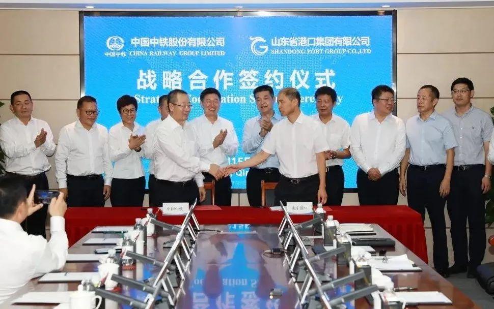 山东港口与中国中铁签署战略合作协议