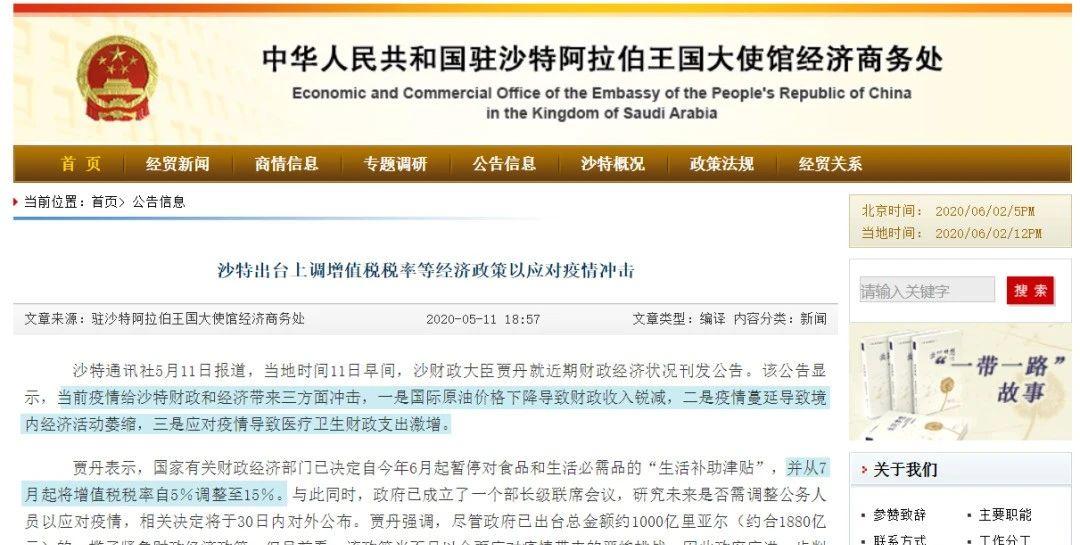 沙特上调1449项产品进口关税,7月1日起增值税提高10%(图3)